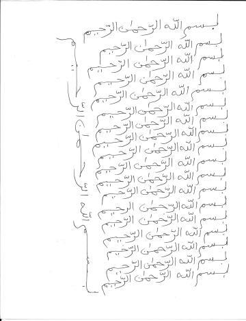 Ilm_Basmallah0001